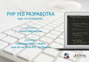 Курс по PHP 2014