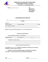 Уведомително писмо за отсъствия до 3 дни