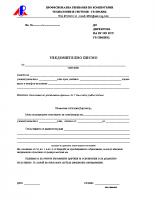 Уведомително писмо за отсъствия до 7 дни