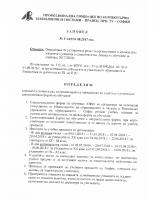Изпити самостоятелна форма 2017/2018 г.