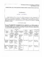 Заповед самостоятелна форма Y-45
